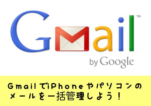 Gmail取得方法