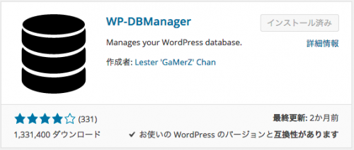 WPDBManager-02