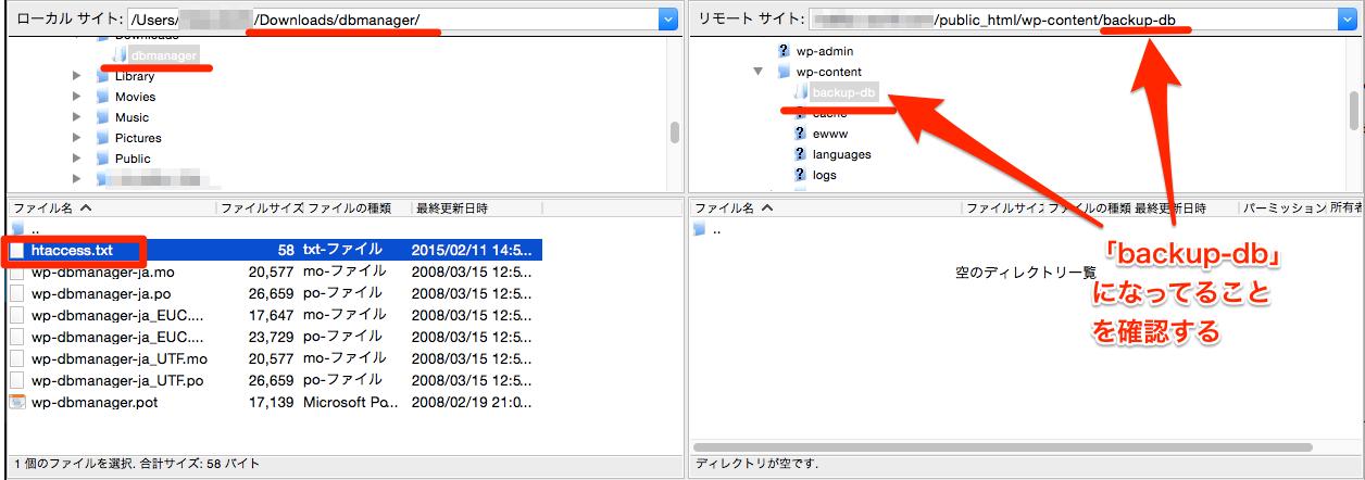 WPDBManager-E02a