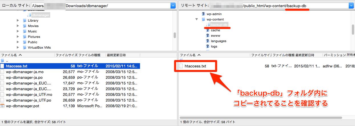 WPDBManager-E04a
