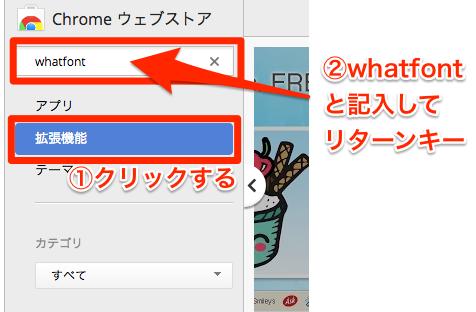 WhatFont-03a