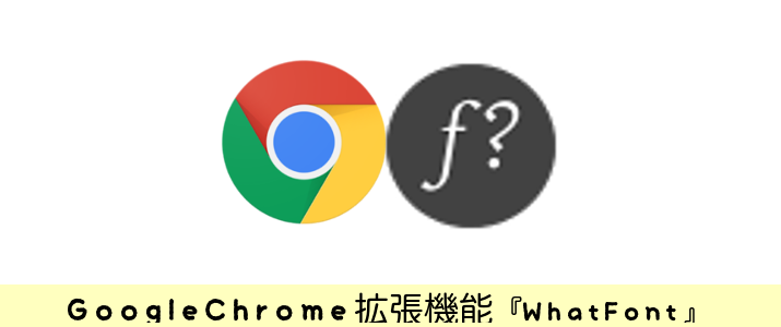 WhatFont-P3